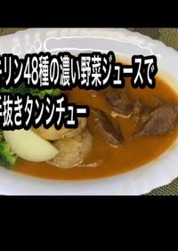 圧力鍋と野菜ジュースで手抜きタンシチュー