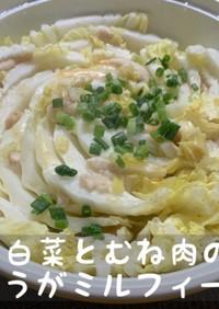 白菜とむね肉のしょうがミルフィーユ鍋
