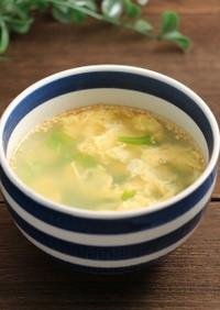簡単!ニラ玉スープ