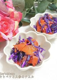 【簡単★副菜】紫キャベツと人参のナムル