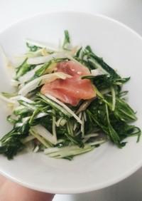 簡単!スモークサーモンと水菜のマリネ
