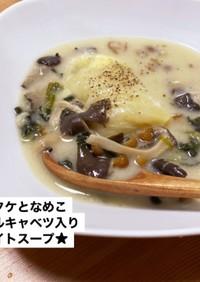 きのことロールキャベツのクリームスープ★