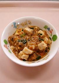 【保育所給食】マーボー豆腐