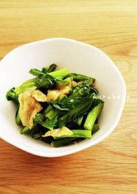 簡単 小松菜と松山あげの炒め煮