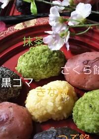 桜餡 粒餡 きな粉 黒胡麻 抹茶 おはぎ