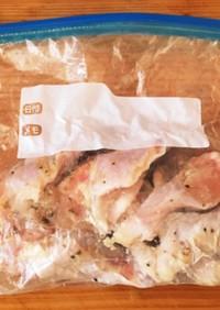 簡単下味&ストック☆鳥手羽元の冷凍保存法