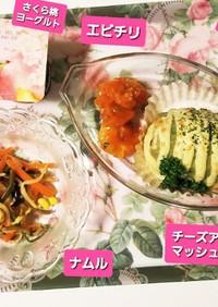 チーズアボカドマッシュポテト&ナムル他
