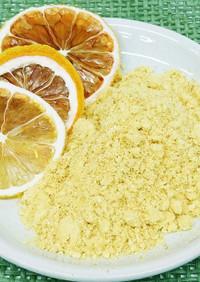 ドライレモンとレモンパウダーの作り方