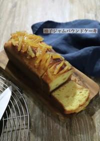 HM☆柚子ジャムパウンドケーキ