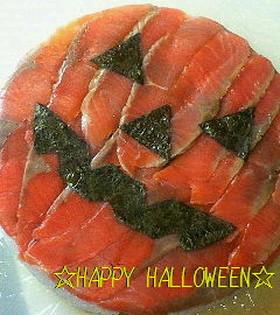 ハロウィン★サーモン寿司ケーキ