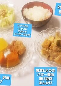 きのこ&揚げ豆腐バター醤油あんかけ☆他