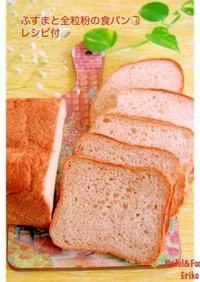 ふすま粉と全粒粉入りのパン HBで簡単