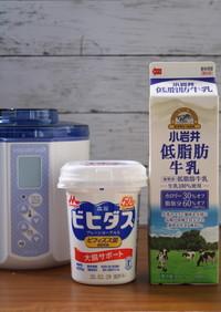 ビヒダスと小岩井低脂肪牛乳でヨーグルト