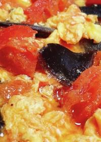 簡単!トマトと卵ときくらげの中華炒め
