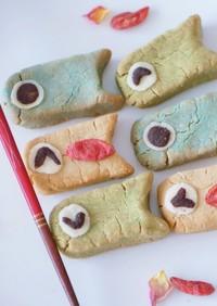 鯉のぼりの♪ヴィーガン米粉大豆クッキー