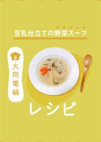 \大同電鍋レシピ/豆乳仕立ての野菜スープ