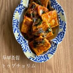 トゥブチョリム〜豆腐の韓国風甘辛煮こみ〜