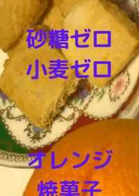 砂糖ゼロ小麦ゼロ、オレンジクッキー