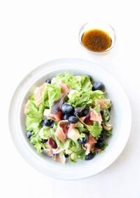 美味しい!【ブルーベリーと生ハムのサラダ