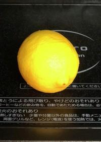 レモン果汁をたっぷり絞りたい