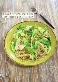 春野菜のアンチョビ バター醤油パスタ