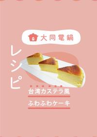 \大同電鍋レシピ/台湾カステラ風ケーキ