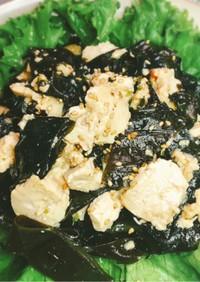 春が旬♪生わかめと豆腐の中華サラダ
