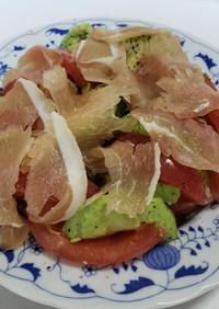 トマトとアボカドの生ハムサラダ