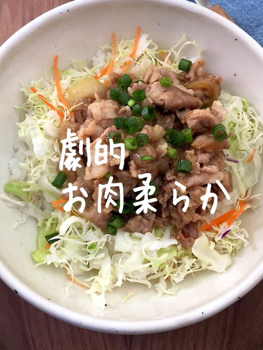 お肉柔らか豚丼★豚こま肉メイン簡単ランチ