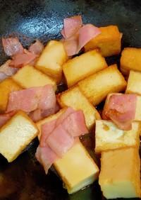 息子へ~厚揚げとベーコンの炒め煮