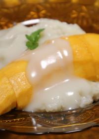 マンゴーとココナッツ餅米のタイのデザート