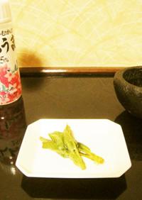 アボカドの新芽の天ぷら
