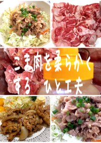 豚こま切れ肉★豚バラ薄切り肉 簡単活用