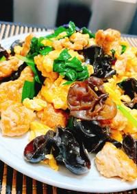 きくらげと卵の炒め 木須肉 ムーシーロー