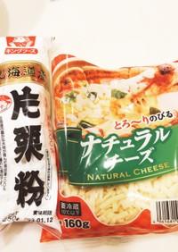【冷凍保存】ピザ用チーズをパラパラ保存