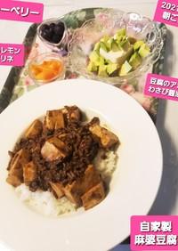 自家製麻婆豆腐♡&豆腐アボカドかけ♡