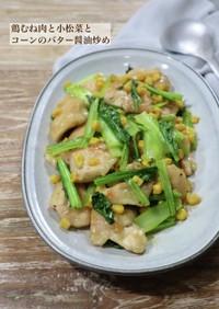 鶏むね肉と小松菜とコーンのバター醤油炒め