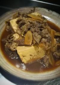 旨し牛肉の肉豆腐~(*≧∀≦*)