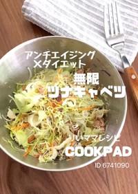 無限ツナキャベツ★簡単★ダイエットサラダ