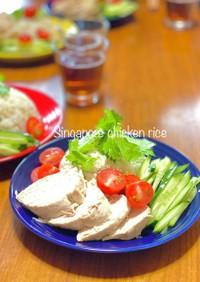シンガポールチキンライス&ケチャップご飯
