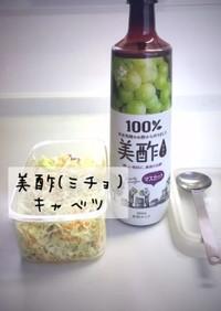 美酢キャベツダイエット簡単作り置き常備菜