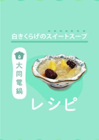 \大同電鍋レシピ/白木耳のスイートスープ