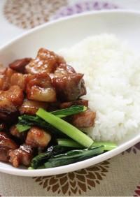 台湾風B級グルメ♪魯肉飯ルーロー飯