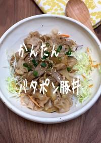 バタポン豚丼★豚バラ肉でバターポン酢簡単
