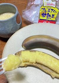 便秘解消、焼きバナナ