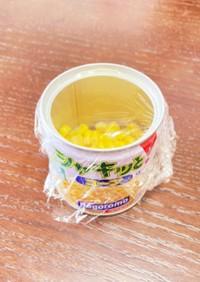〜我が家のコーン缶保管方法〜