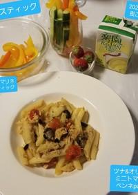 野菜スティック&ツナとミニトマトのパスタ