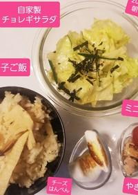 チョレギサラダ&竹の子ご飯、他