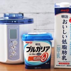ブルガリア脂肪0と低脂肪乳でヨーグルト