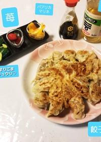 すりおろし生姜ミニ袋の餃子&即席添え物♡